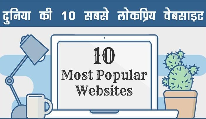 Top 10 Most Popular Websites in the World