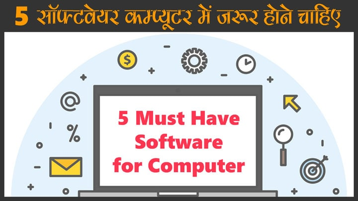 Must Have Software for Computer PC