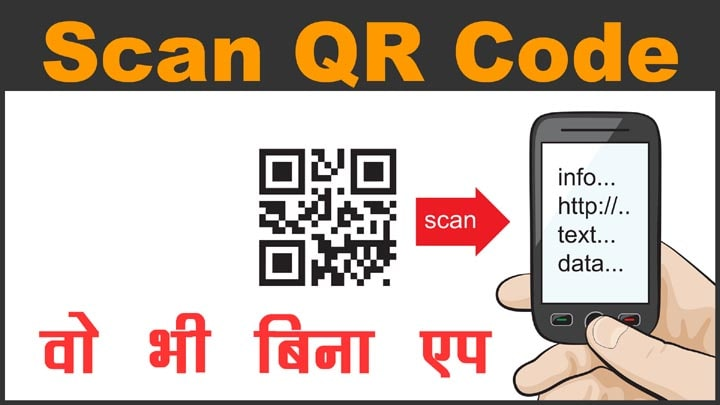 Bina QR Code Scanner App QR Code Scan Kaise Kre