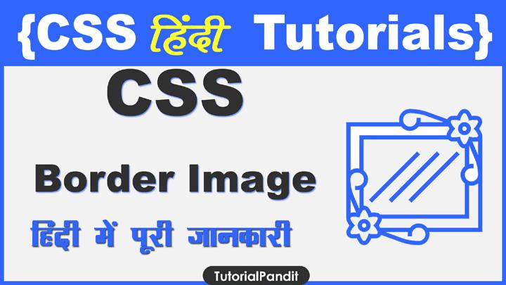 CSS Border Image Property in Hindi