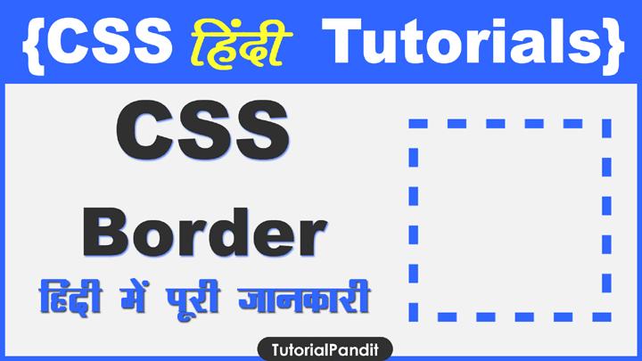 CSS Border Property in Hindi