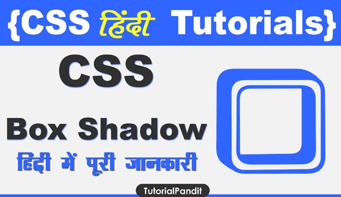 CSS Box Shadow Property in Hindi