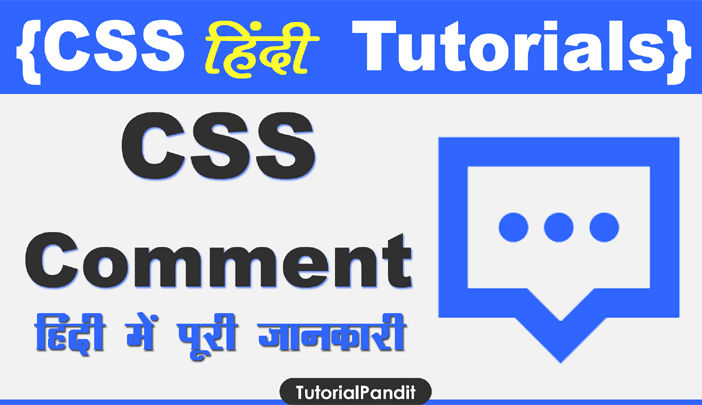 CSS Comment Property in Hindi