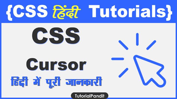 CSS Cursor Property in Hindi