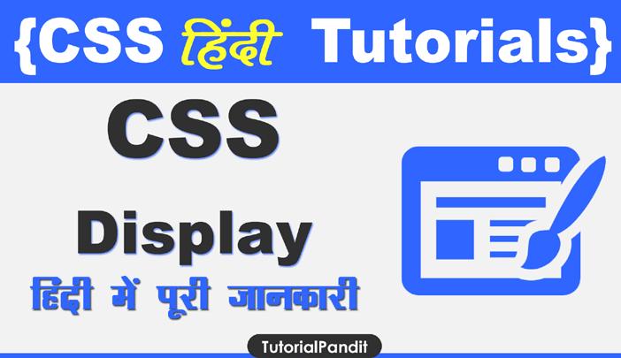 CSS Display Property in Hindi