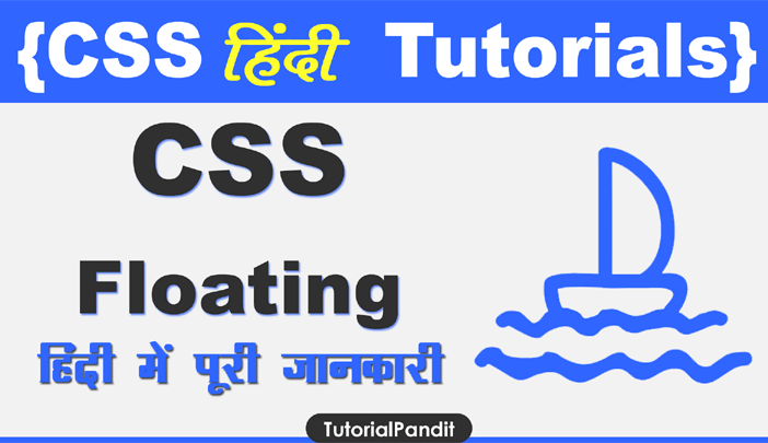 CSS Float Property in Hindi
