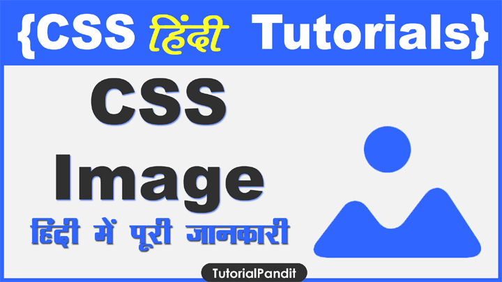 CSS Image Property in Hindi