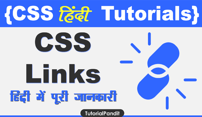 CSS Link Property in Hindi