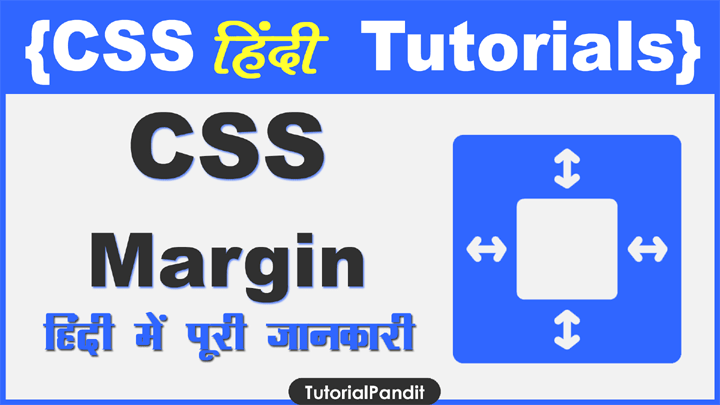 CSS Margin Property in Hindi
