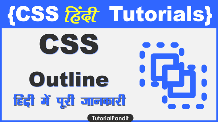 CSS Outline Property in Hindi