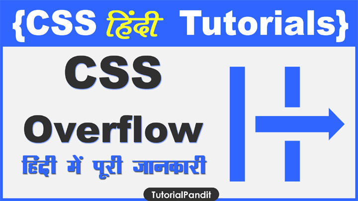 CSS Overflow Property in Hindi