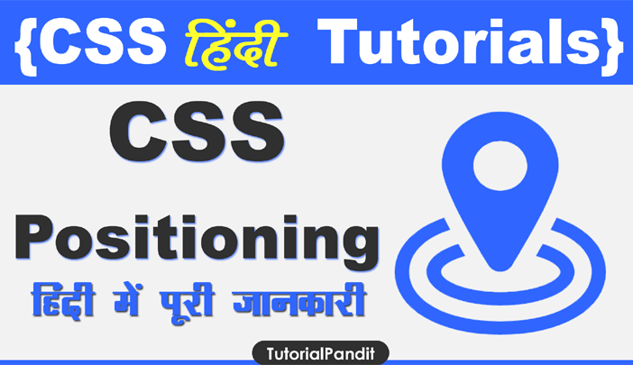 CSS Positioning Property in Hindi
