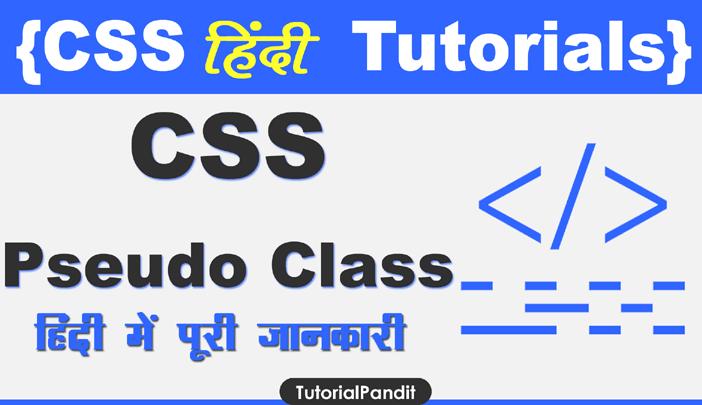 CSS Pseudo Class Property in Hindi