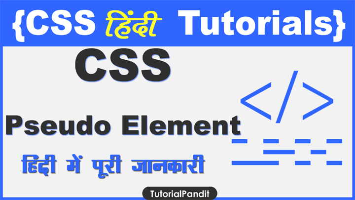 CSS Pseudo Element in Hindi