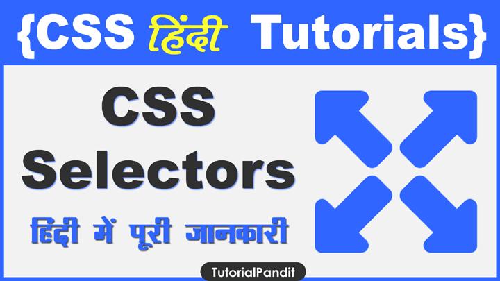 CSS Selectors in Hindi