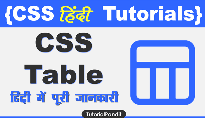 CSS Table Property in Hindi