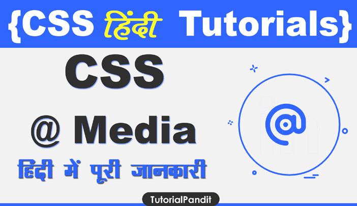 CSS at Media Property in Hindi