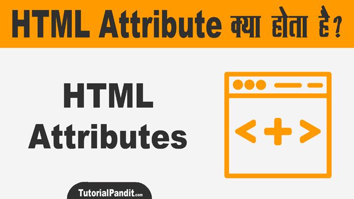 HTML Attribule Kya Hote Hai