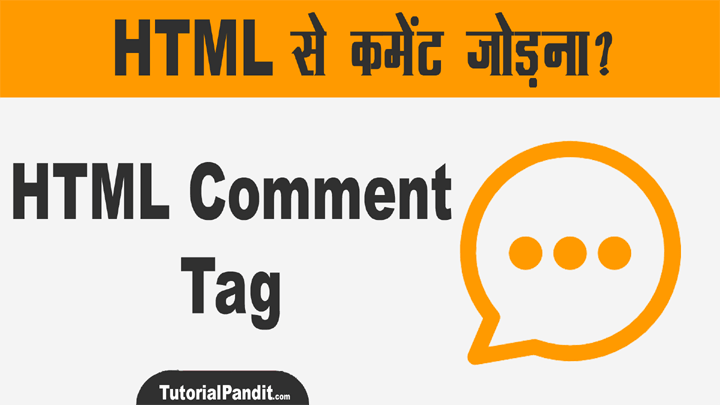 HTML Comment Tag in Hindi