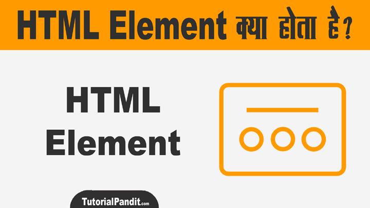 HTML Element Kya Hota Hai