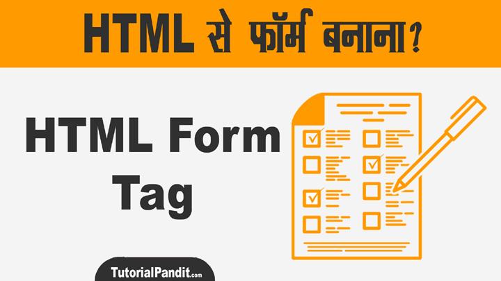 HTML Form Tag in Hindi