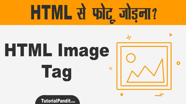 HTML Image Tag in Hindi