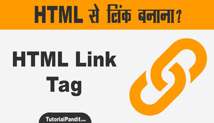 HTML Link Tag in Hindi