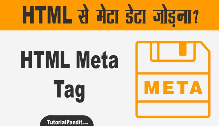 HTML Meta Tags in Hindi