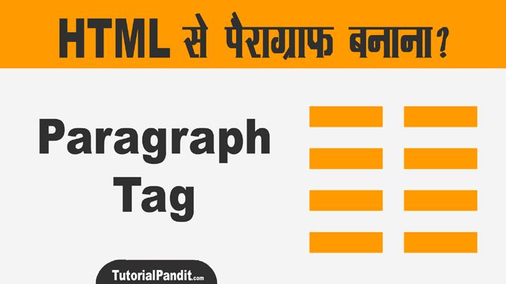 HTML Paragraph Tag in Hindi