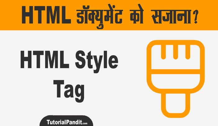 HTML Style Tag in Hindi