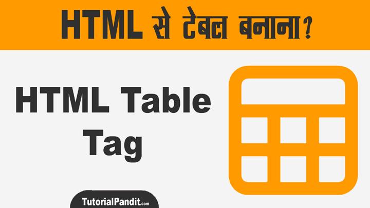 HTML Table Tag in Hindi