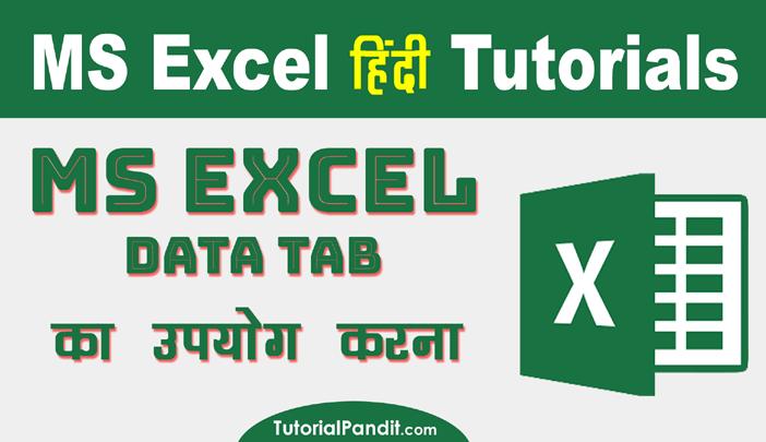 Using Excel Data Tab in Hindi