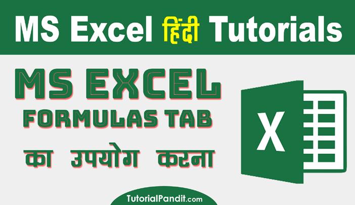 Using Excel Formula Tab in Hindi
