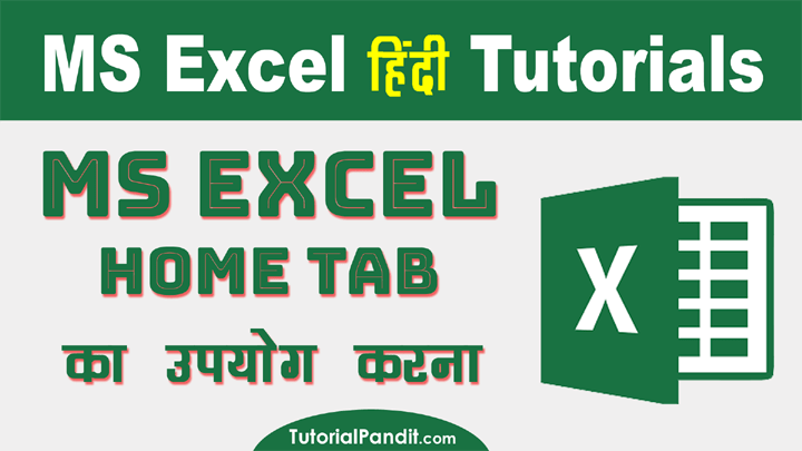 Using Excel Home Tab in Hindi