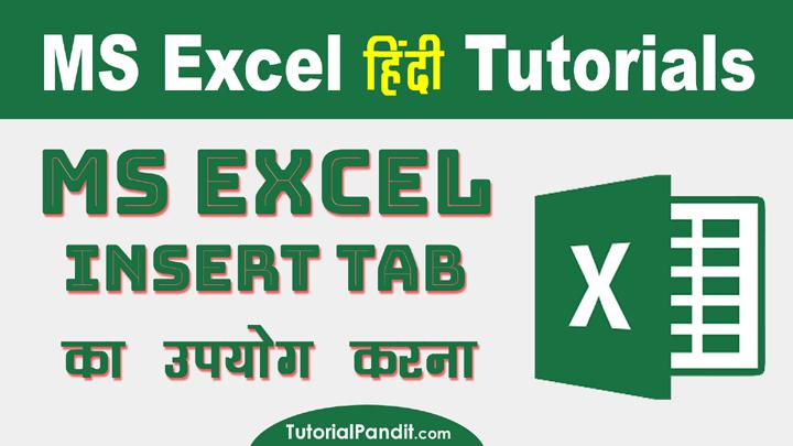 Using Excel Insert Tab in Hindi