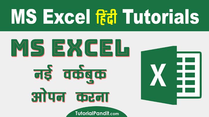 Open New Workbook in Excel in Hindi