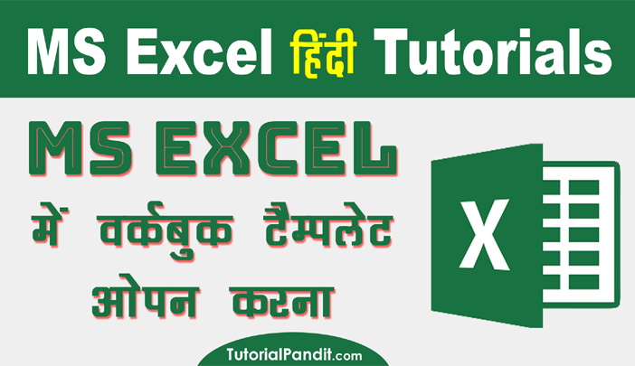Open Excel Template in Hindi