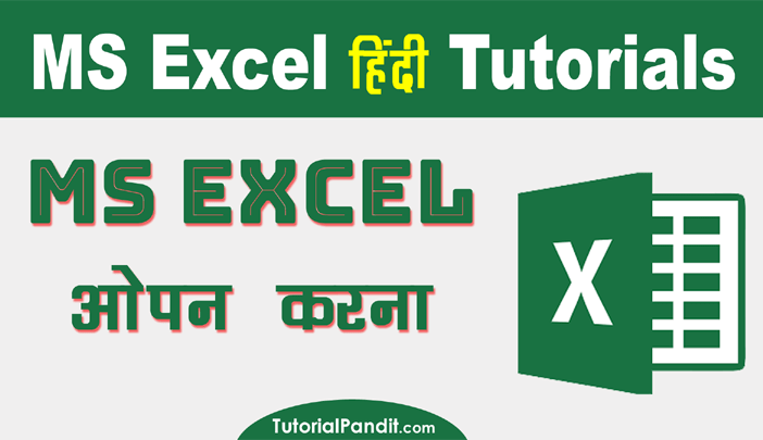 How to Open MS Excel in Hindi