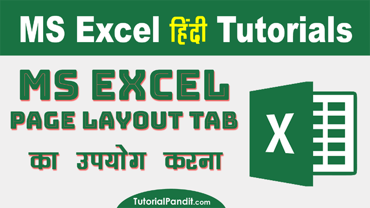 Using Excel Page Layout Tab in Hindi