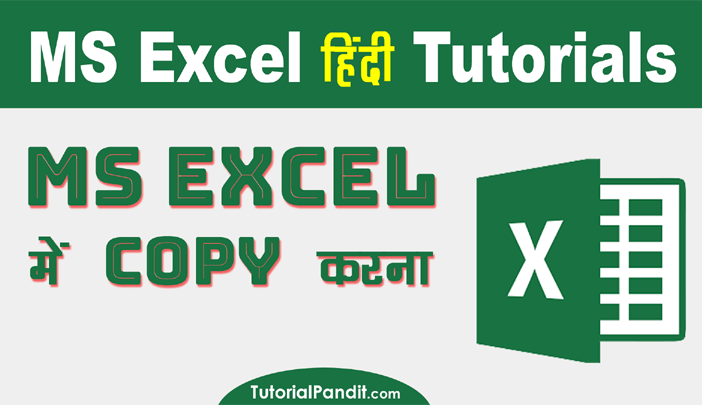Using Copy in Excel in Hindi