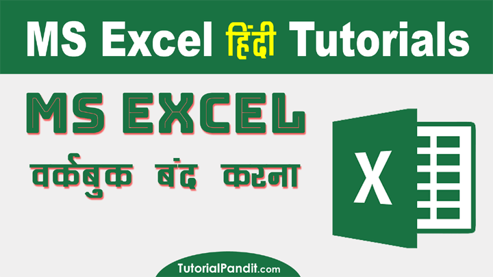 How to Close Excel Workbook in Hindi