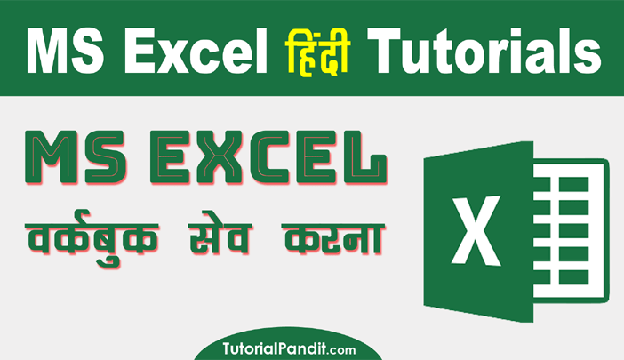 How to Save Excel File in Hindi