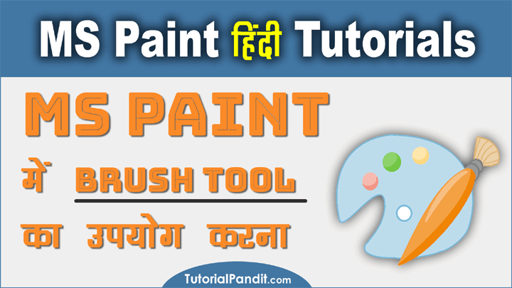 Using Brush Tool in MS Paint in Hindi