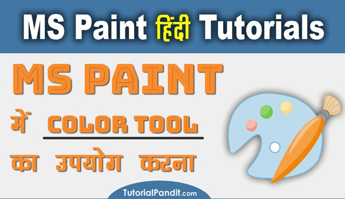 Paint Drawing me Color Kaise bharte hai