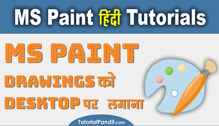Paint Drawing ko Desktop Background Kaise Banaye