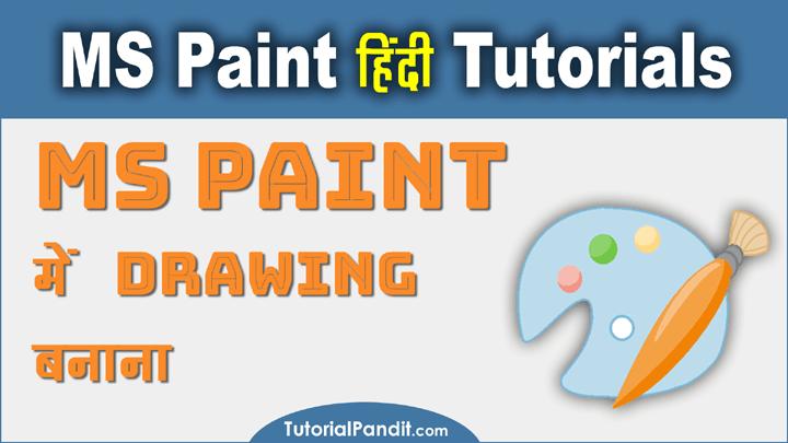 MS Paint me Drawing Kaise Banate hai