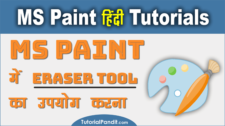 Using Eraser Tool in MS Paint in Hindi