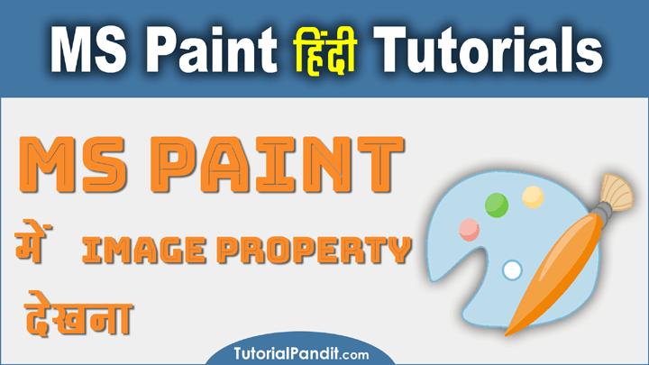 Paint Drawing ki Image Property Kaise dekhte hai