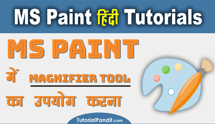 Using Magnifier Tool in MS Paint in Hindi