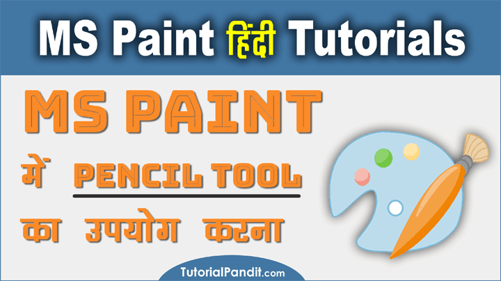 MS Paint me Pencil Tool se Drawing Karna